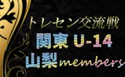 【山梨県】参加メンバー掲載!2019年度 関東トレセン交流戦U-14 (12/8)