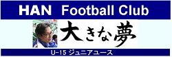 HANフットボールクラブ ジュニアユース 練習会 10/15,22他開催!2020年度 埼玉