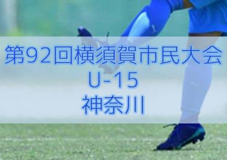 2019年度 第92回横須賀市民大会 U-15 シーガルズが連覇達成!! 情報ありがとうございます!神奈川