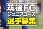 2019年度 第48回埼玉県サッカー少年団大会 中央大会 1/12~開催!各地区予選情報お待ちしています