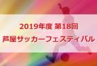 2019年度福岡県ユース(U-13)サッカーリーグ 後期 下位パートの試合情報お待ちしています!