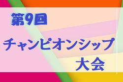 2019年度 おおたスポーツアカデミーチャンピオンシップ(中学生) 11/16.17開催!情報募集