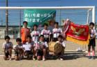 2019年度 JFA第43回全日本少年サッカー選手権大会 東京大会 第9ブロック予選 優勝は調布イーグルス!