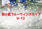2019年度 第26回九州ジュニアU-11サッカー大会 佐賀県予選 優勝はサガン鳥栖U-12