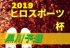 2019年度 第39回兵庫県中学校サッカー新人大会 優勝は社中学校!