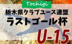 2019年度 第16回栃木県クラブユース連盟 ラストゴール杯 組合せ掲載!11/16開幕!