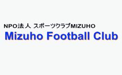 みずほFC ジュニアユース 体験練習会 11/30,12/7,9開催  2020年度  愛知