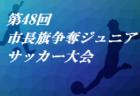 【上野地域予選】2019 第5回 JA全農杯チビリンピック8人制大会 U11 IFCうりぼう上野'95、FC VINKS代表決定!