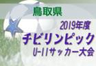 2020年 鳥取県少年サッカーU-11大会 鳥取県大会 3/14,15開催! 情報お待ちしております