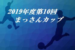 2019年度第10回まっさんカップ 11/23.24結果掲載!優勝はFCアリアーレ! 大分