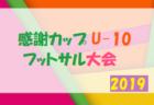 2019年度(令和元年度)第23回 KCYリーグ  ノックアウトステージ 12/8.9結果情報お待ちしています!次は12/14.15