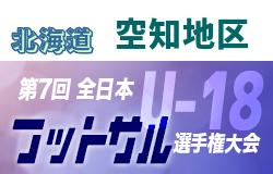2019年度第31回全道U-18フットサル選手権大会 空知地区予選 優勝は岩見沢緑陵高校A!