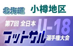 2019年度第31回全道U-18フットサル選手権大会 小樽地区予選(北海道)日程情報お待ちしています!