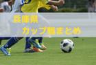 2019年度 第46回姫路市少年サッカー友好リーグ5年生 兵庫 後期3/1まで結果更新