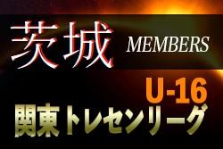 【茨城県】参加メンバー掲載!2019年度 関東トレセンリーグ U-16 (第7節2/23)