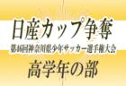 2019年度 日産カップ争奪 第46回神奈川県少年サッカー選手権大会 高学年の部 ブロック優勝32チーム決定!! 1/19ブロック大会準決勝・決勝全結果速報!中央大会組合せ抽選は1/26!多くの情報ありがとうございます!