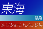 2019年度ナショナルトレセンU-14〈後期〉東北参加者メンバー発表!!