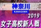 2019年度 第22回群馬県サッカー協会長杯ユース(U-13)サッカー大会 優勝は前橋FC!