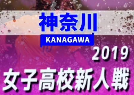 2019年度 第26回 神奈川県高校女子サッカー新人大会 1/25準決勝組合せ&開催情報掲載!