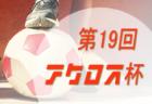 2019年度 第19回アクロス杯 U-10 (岐阜) 11/16,17組合せ掲載!