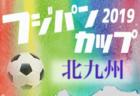 2019年フジパンカップ 第51回九州ジュニア(U-12)サッカー福岡県大会 北九州予選ベスト4決定!1/19結果速報!