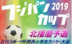 2019年度 第26回 関西小学生サッカー大会 北播磨予選 兵庫 12/14,15全結果 決勝トーナメントは12/21