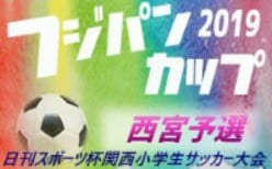 2019年度 第26回 関西小学生サッカー大会 西宮予選 (兵庫) 1/18結果速報