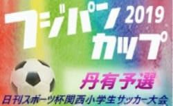 2019年度 第26回 関西小学生サッカー大会 丹有予選(兼 丹有U-11リーグ)兵庫 12/15結果速報