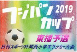 2019年度 第26回 関西小学生サッカー大会 東播予選 兵庫 優勝はアミザージ神野SC