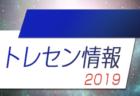 2019佐賀県トレセンリーグU12・U11 最終結果