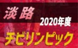2019年度 第3回ワコーレ杯 チビリンピック2020 淡路予選 兵庫 優勝はF.M.SFIDA!