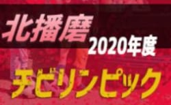 2019年度 第3回ワコーレ杯 チビリンピック2020 北播磨予選 兵庫 優勝はジンガ三木SC!