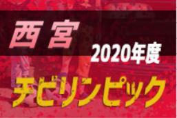 2019年度 第3回ワコーレ杯 チビリンピック2020 西宮予選 兵庫 12/14結果速報
