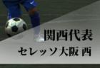 2019-2020アイリスオーヤマ プレミアリーグ福岡U-11 結果速報!12/15