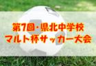 2019年度 第48回埼玉県サッカー少年団大会 西部地区予選  中央大会出場10チーム決定!