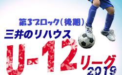 2019年度 三井のリハウスU-12サッカーリーグ 東京 第3ブロック後期 11/9,10結果募集中!次回11/16開催!