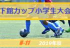 2019高円宮杯JFAU-18サッカープリンスリーグ 九州  <最終節>結果!