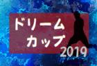 2019年度 JFA第43回 全日本U-12 サッカー選手権大会 徳島県大会 優勝は田宮ビクトリー!優勝チームコメント掲載!