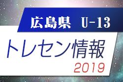【メンバー】広島県トレセンU-13 (西日本トレセン大会参加メンバー)