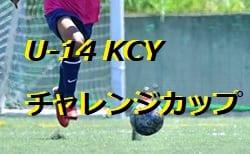 2019年度 U-14 KCY チャレンジカップ(京都府) 3回戦結果!次の試合は12/14.15!