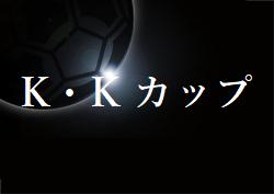 2019年度 第5回 K・Kカップサッカー大会 U-12 福岡県 組合せ掲載!11/23.24 開催