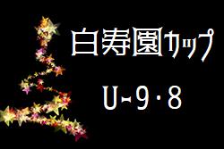 2019年度 第17回U-9・8白寿園カップサッカー大会(青森県)11/16,17結果速報!