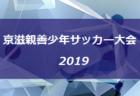 2019年度 第60回徳島県中学校サッカー新人大会 優勝は八万!