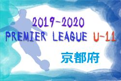 2019-2020 アイリスオーヤマプレミアリーグ京都U-11 次節日程情報お待ちしています!