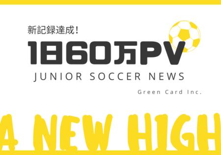 ジュニアサッカーNEWSが1日60万PV達成!