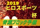 【12/8 TVKにて放送】2019年度 JFA第43回全日本U-12サッカー選手権大会 神奈川県予選《FA 中央大会》優勝は横浜F・マリノス!神奈川県472チームの頂点に!バディーSCとともに全国大会へ!!