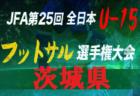 優勝はレジスタ(埼玉)!2019年度 第5回JCカップU-11少年少女サッカー大会 全国大会@大阪