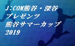 J:COM熊谷・深谷プレゼンツ 熊谷サマーカップ2019 少年サッカー大会 少年の部 12/7結果!順位Tは12/14