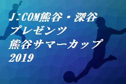 J:COM熊谷・深谷プレゼンツ 熊谷サマーカップ2019 少年サッカー大会 少年の部 優勝は江南南!