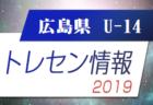 【メンバー】広島県トレセンU14(2019年度神戸・岡山・広島定期戦参加メンバー)